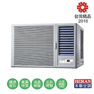 HERAN 禾聯 13-17坪 窗型豪華系列空調HW-80P5