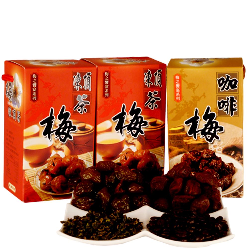 幸福流域  凍頂茶梅1200g+咖啡梅600g(3入)
