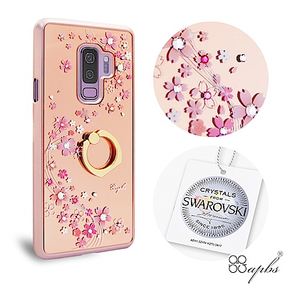 apbs Samsung Galaxy S9+ 施華彩鑽鏡面指環扣手機殼-天籟之...