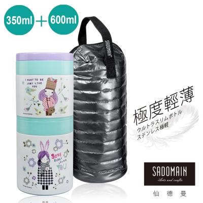仙德曼 SADOMAIN 法國少女輕量食物罐旅行組350ml+600ml-藍色