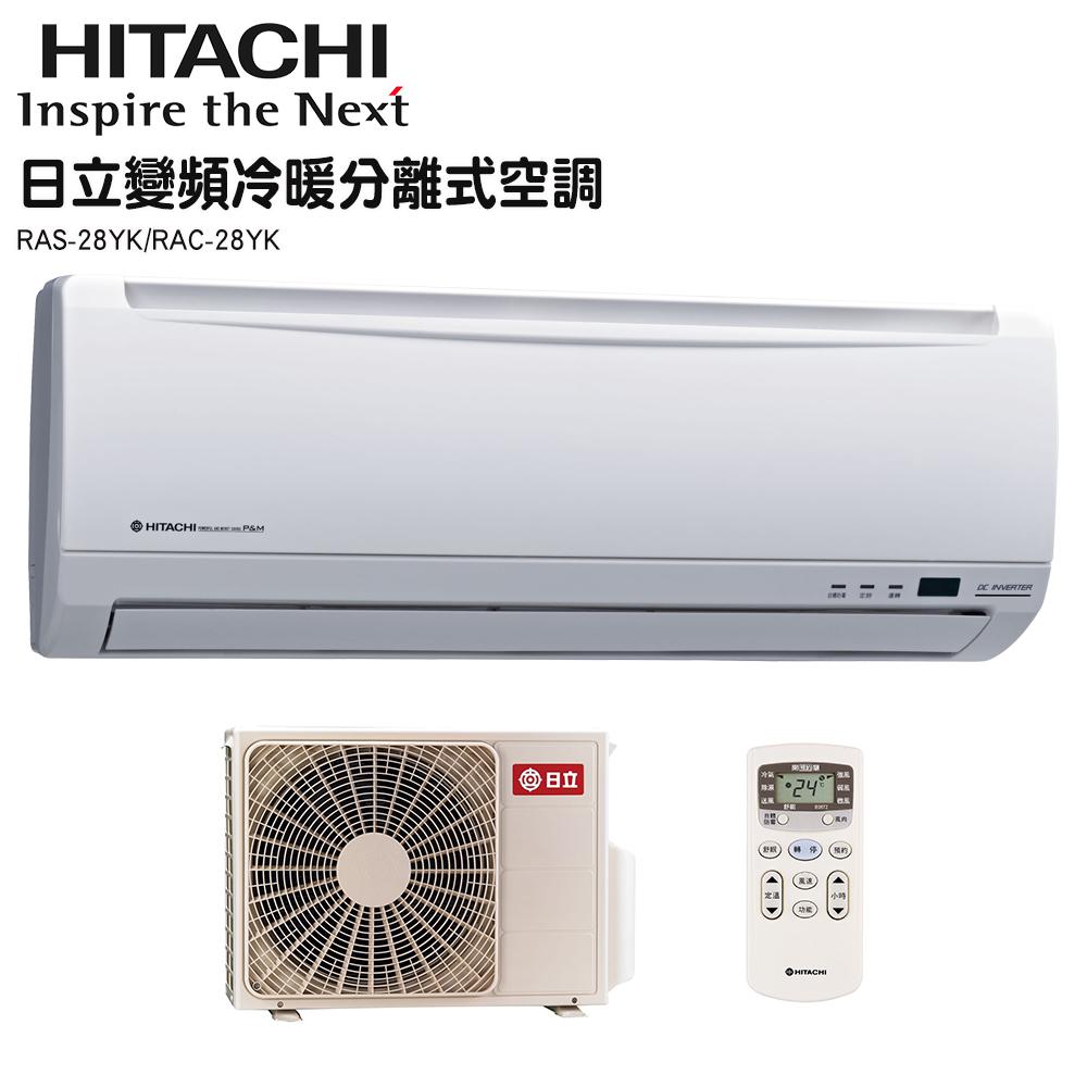 日立變頻精品系列 冷暖標準型分離式一對一冷氣 RAS28YK _RAC28YK