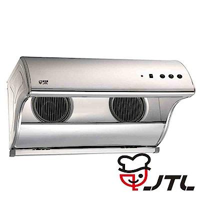 喜特麗 直立式電熱除油排油煙機80cmJT-1731M