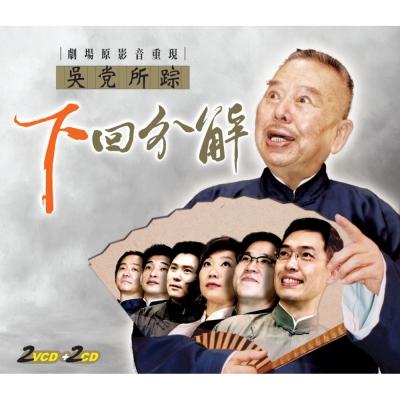 吳兆南-吳党所《(下)回分解》(2CD+2VCD)