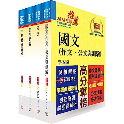 移民特考三、四等(共同科目)套書(贈題庫網帳號、雲端課程)