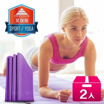 aroose 艾瑞斯-可折疊6mm雙面止滑加厚方便攜帶瑜珈墊-優雅紫(贈提袋)-2入組