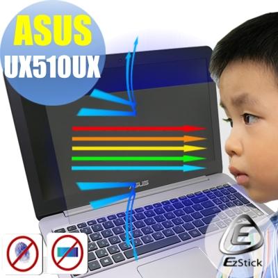 EZstick ASUS UX510UX 專用 防藍光螢幕保護貼