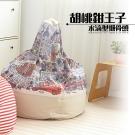 懶骨頭師傅-胡桃鉗王子~水滴型懶骨頭沙發椅