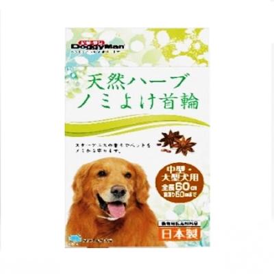 DoggyMan  犬用天然草本防水驅蟲項圈-中/大型犬用