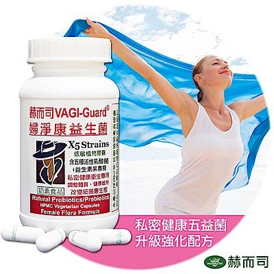 赫而司 VAGI-Guard婦淨康益生菌X5私密五益菌強化配方植物膠囊(60顆/罐