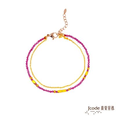J'code真愛密碼 獨特黃金/紅寶石手鍊-雙鍊款