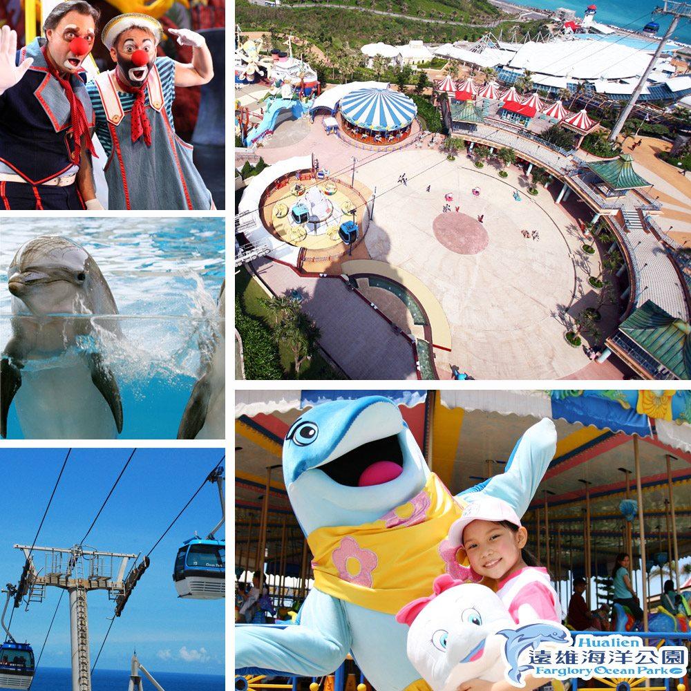 花蓮 遠雄海洋公園 親子套票(全票+特惠票+100元現金券2張)