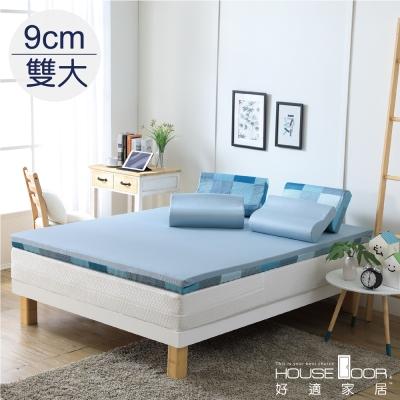 House Door 記憶床墊 竹炭波浪9公分厚 大鐘印染表布-藍調輕旅-雙大6尺