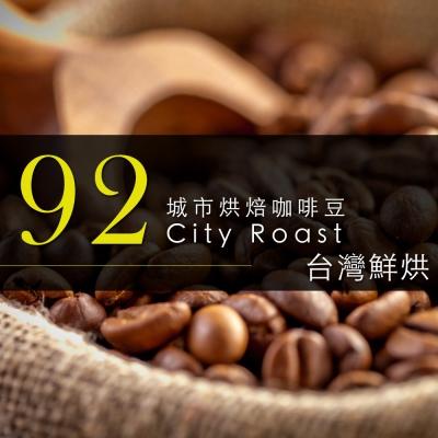 咖啡工廠 台灣鮮烘咖啡豆-92城市烘培(450g)