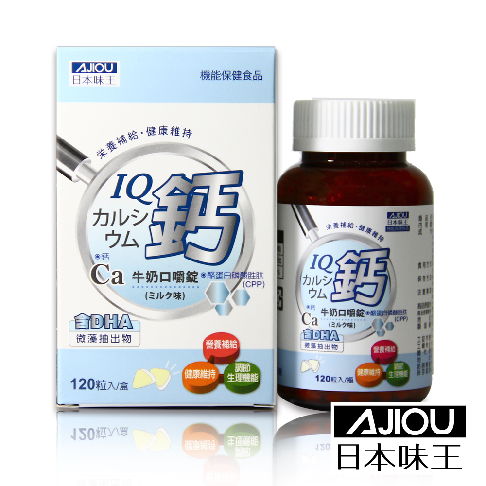 日本味王IQ鈣牛奶口嚼錠(120粒/瓶)x2盒組