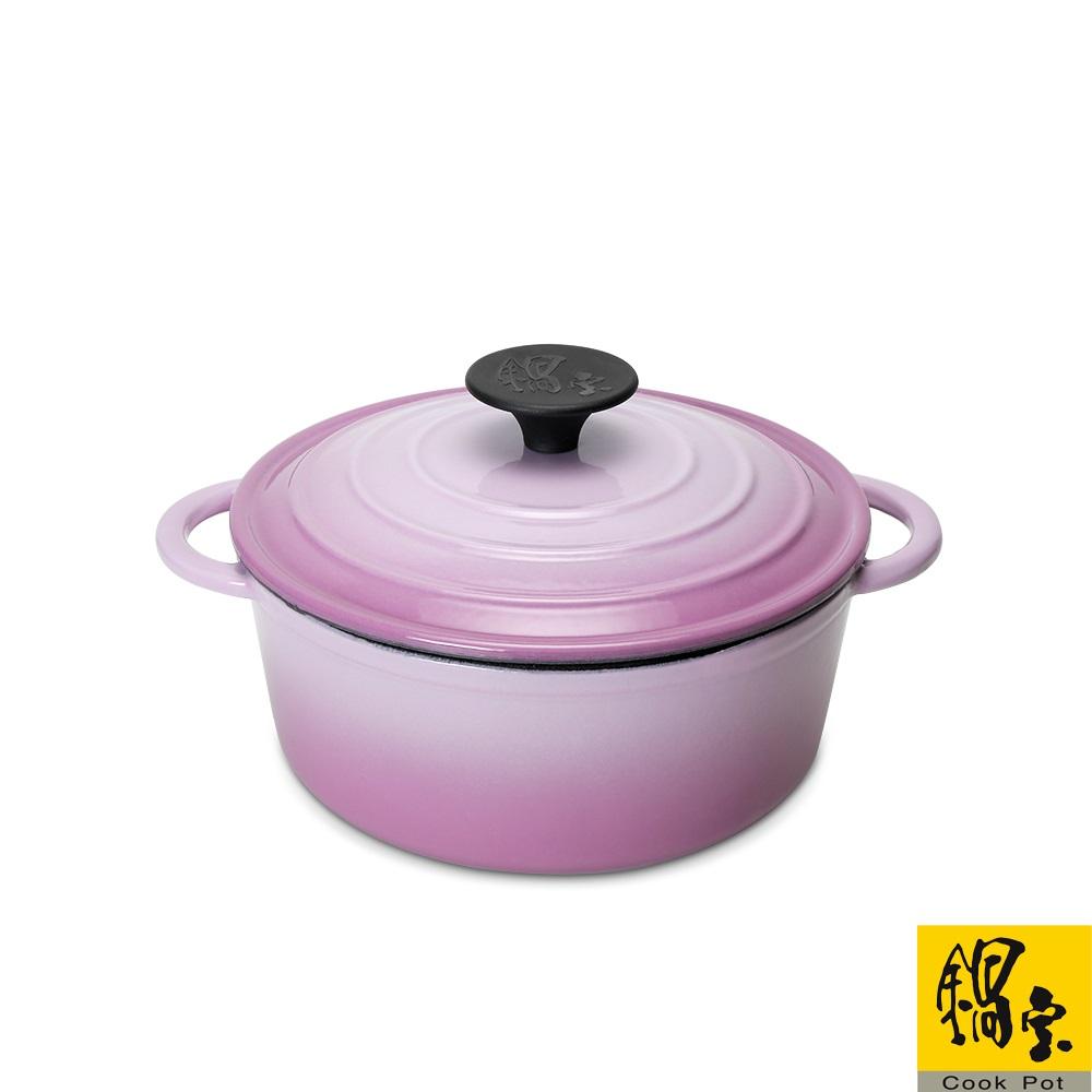 新色上市!鍋寶歐風琺瑯鑄鐵鍋20CM-薔薇紫(CI-2020PV)