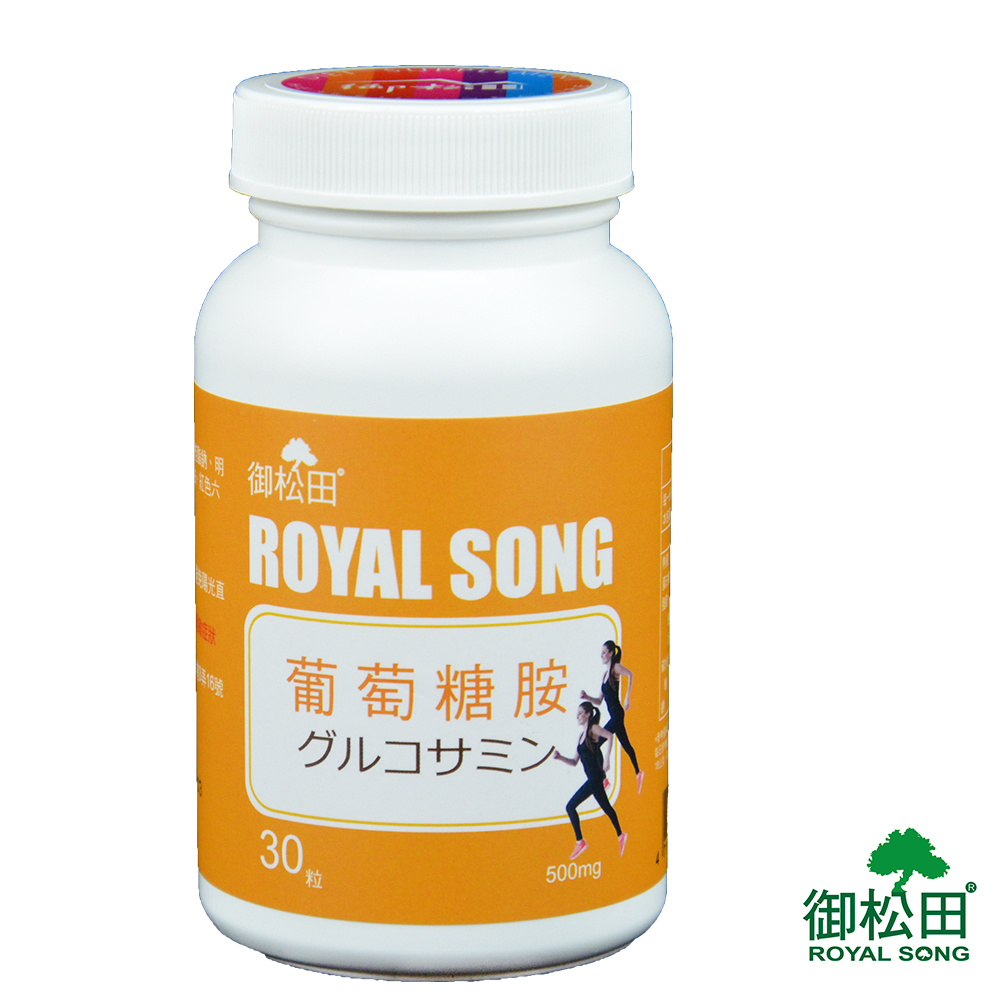 御松田-葡萄糖胺(30粒/瓶)-1瓶