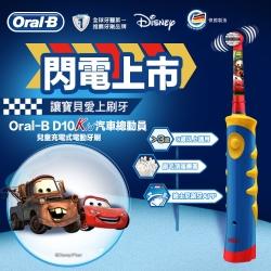德國百靈歐樂B-汽車總動員充電式兒童電動牙刷(D10)