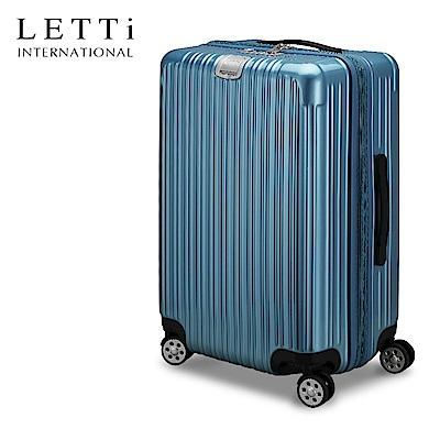 LETTi繽紛炫彩 24吋PC鏡面可加大行李箱-(冰藍)