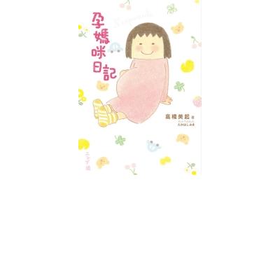 孕媽咪日記:最真實×最溫馨,笑中帶淚的幸福大肚生活