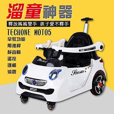 TECHONE MOTO5 溜童神器可手推電動搖控的童車/手推車/餐車