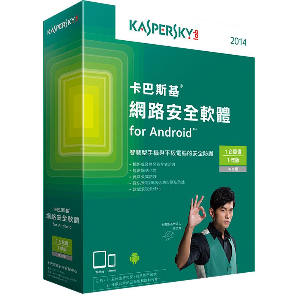 卡巴斯基Kaspersky網路安全 for Android-下載版
