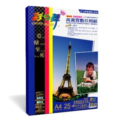 彩之舞 防水 專業級 柔光珍珠面 A4 高畫質數位相紙HY-B75--75張