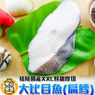 馬姐漁舖 格陵蘭無洞厚切大比目魚-鱈魚4片組(220g±10%/片)