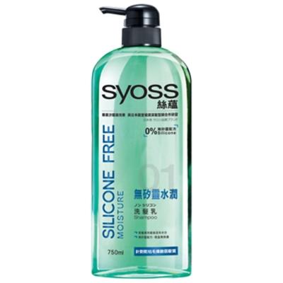 SYOSS絲蘊 無矽靈水潤洗髮乳750ml