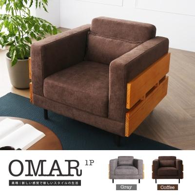 H&D 奧瑪北歐風單人簡約沙發-2色