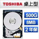 TOSHIBA 500GB 2.5吋 5400轉 SATAII硬碟 MQ01ABF050