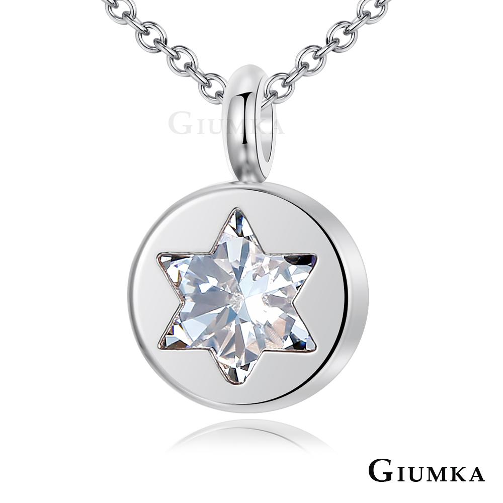 GIUMKA 白鋼 五角星包鑲造型 祈願流星項鍊-共2色