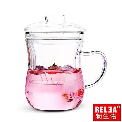香港RELEA物生物 優雅耐熱玻璃泡茶杯380ml(快)