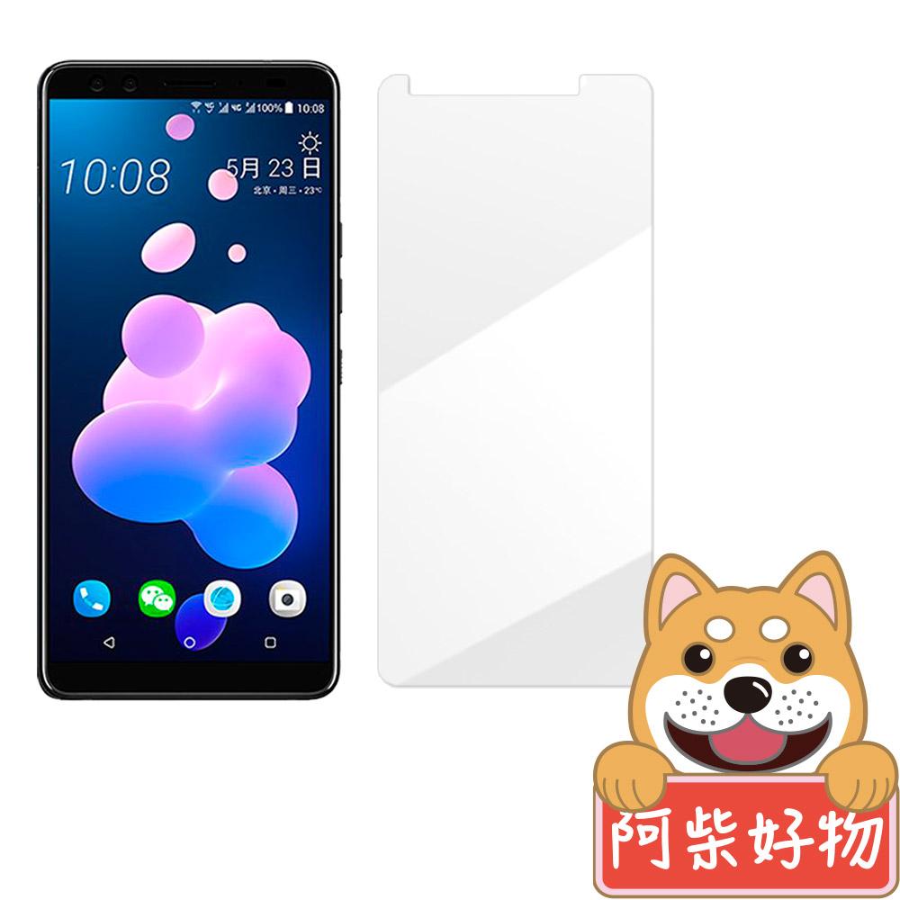 阿柴好物 HTC U12+ 非滿版 9H鋼化玻璃貼