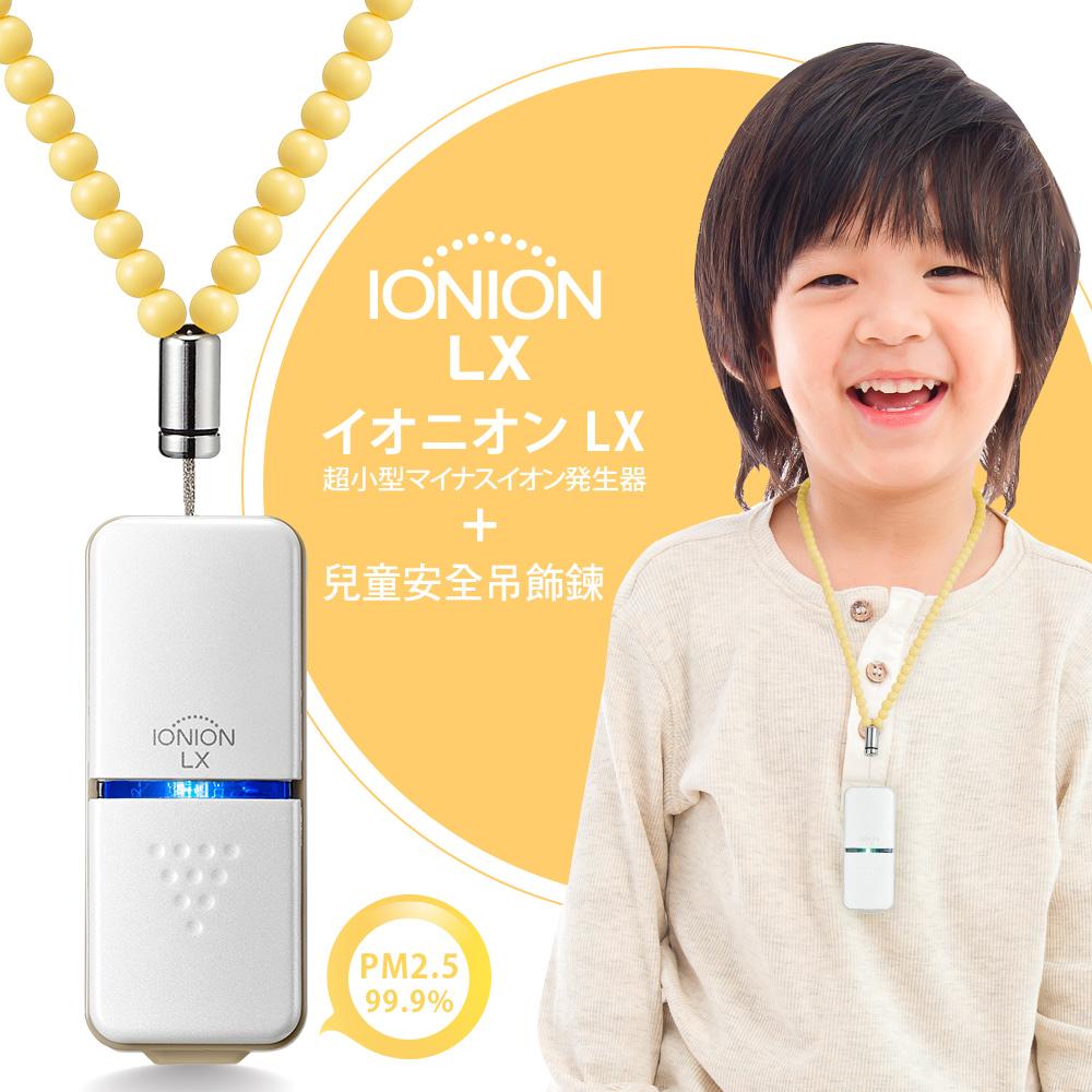 日本原裝 IONION LX超輕量隨身空氣清淨機 兒童吊飾鍊組 鵝絨黃