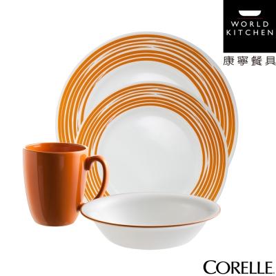 CORELLE康寧 玩色系列餐盤4件組-陽光澄橘