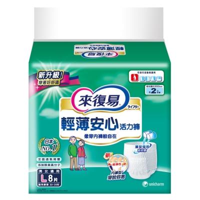 來復易 輕薄安心活力褲(L)(8片 x 4包/箱)