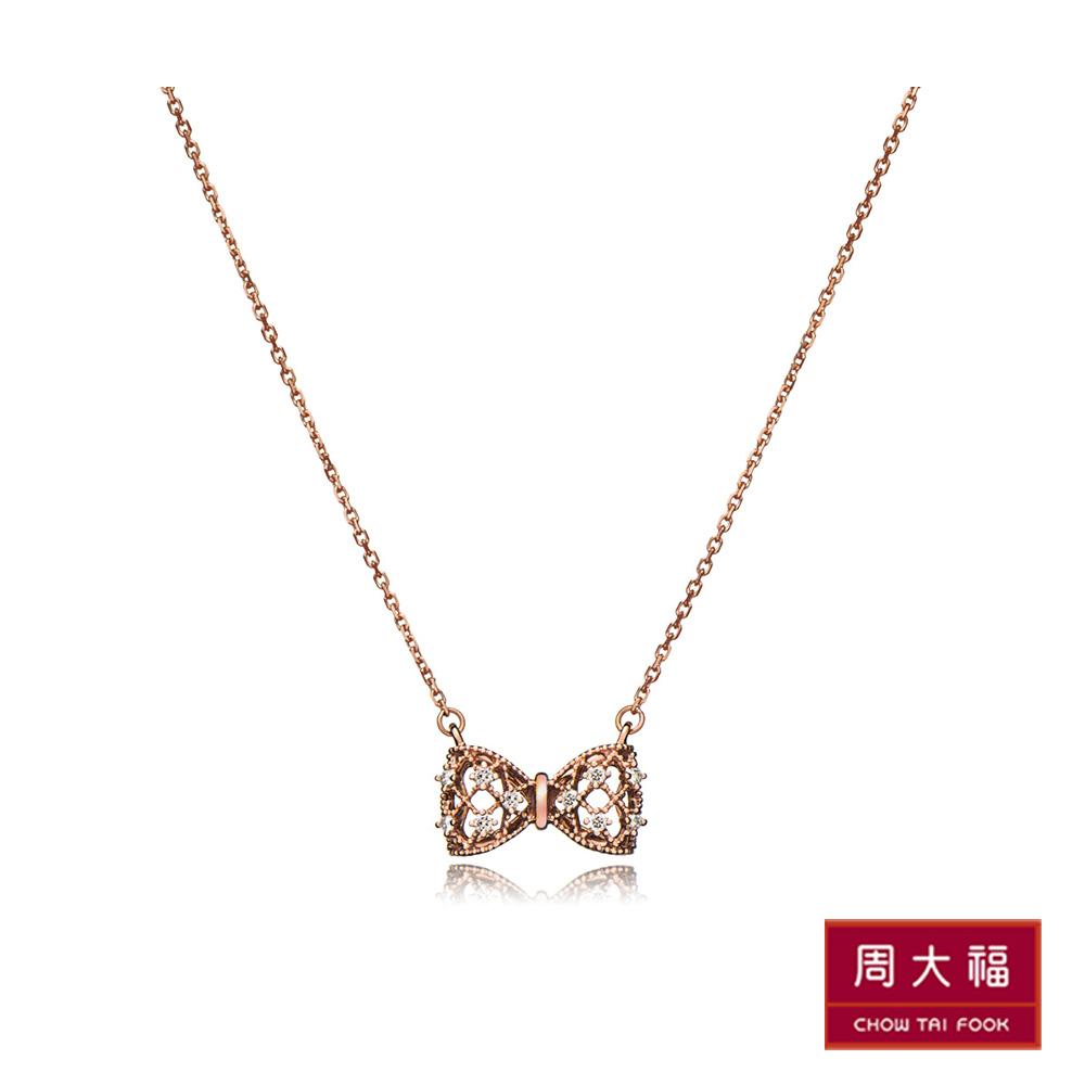 周大福 小心意系列 鏤空鑲鑽蝴蝶結18K玫瑰金項鍊(17吋)