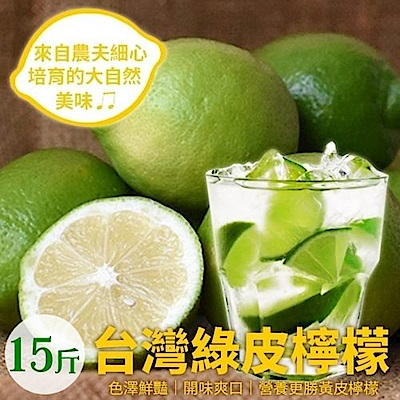 【天天果園】台灣綠皮檸檬(15斤/箱)