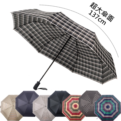 2mm 超大!風潮條紋 超大傘面安全自動開收傘 (7色任選)
