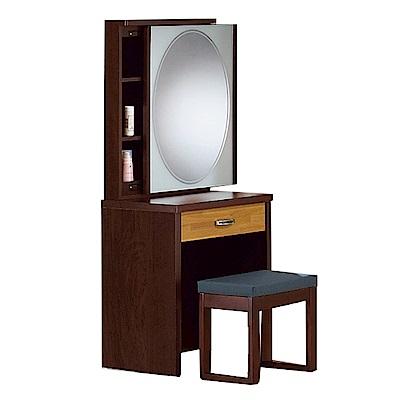 品家居 依芙塔2尺雙色立鏡式化妝鏡台含椅-60x43x158cm免組