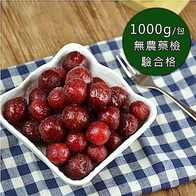 (任選 880 )幸美生技-冷凍紅櫻桃( 1000 g/包)