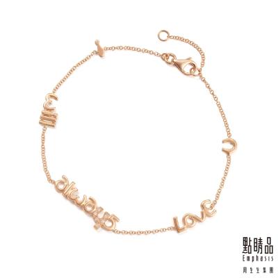 點睛品-愛情密語-18K玫瑰金I-will-alw