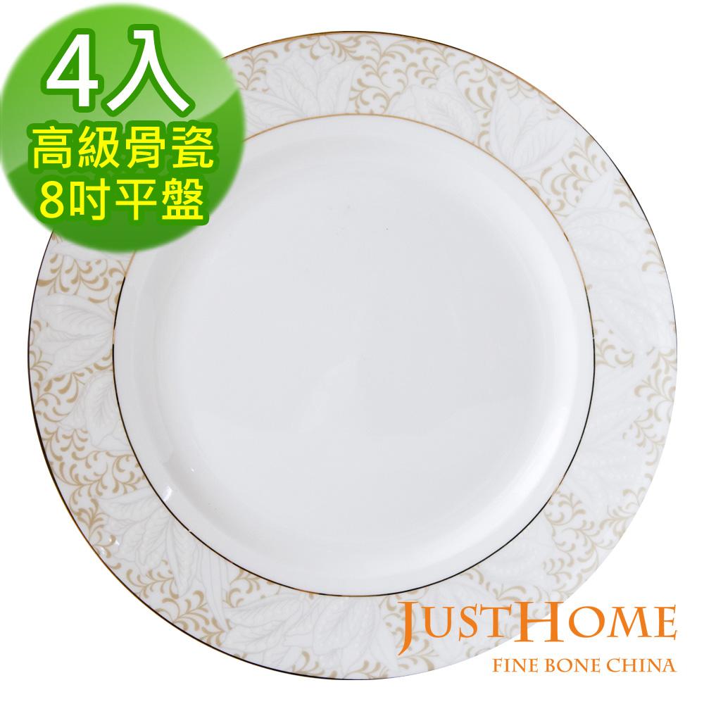 【Just Home】皇璽高級骨瓷8吋餐盤4件組
