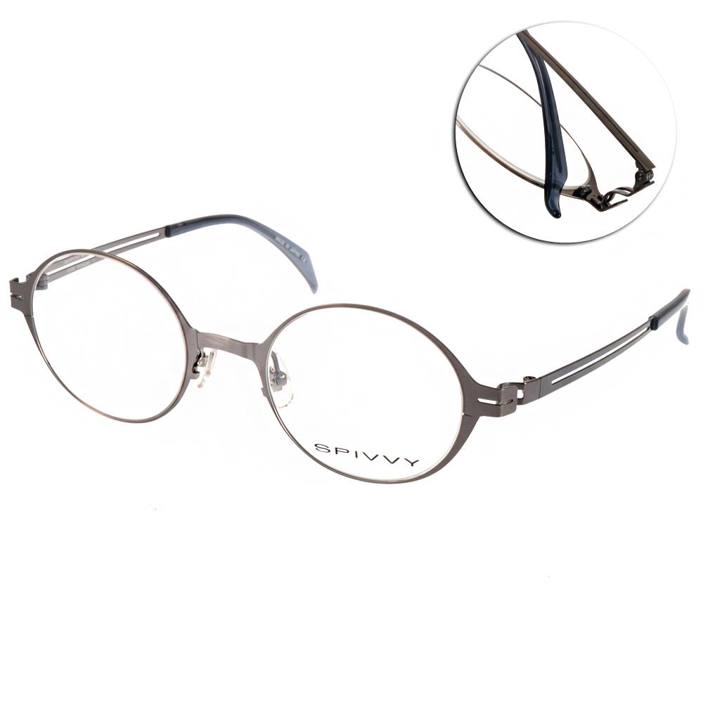 SPIVVY眼鏡 精緻雕琢/銀#SP1177 GY