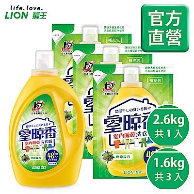 日本獅王LION 室晾香室內晾乾洗衣精 療癒森香 1+3組合