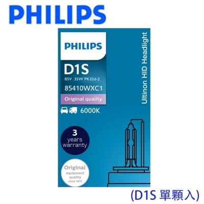 PHILIPS飛利浦 6000K HID 氙氣車燈 D1S 單顆裝 公司貨