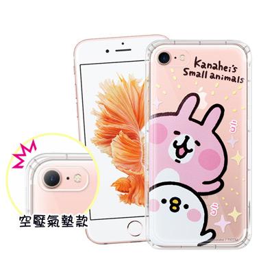 官方授權卡娜赫拉 iPhone 8/iPhone 7 彩繪空壓手機殼(探頭)