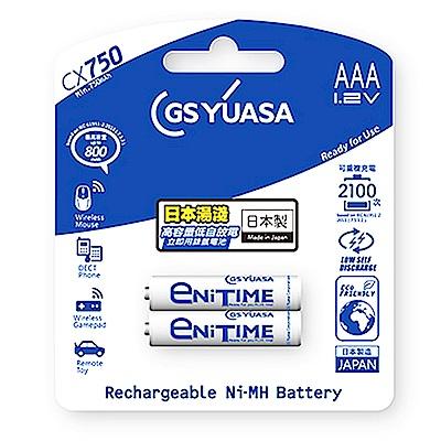 日本湯淺GSYUASA  低自放電   4號 2入充電電池  CX750 (2卡/組)
