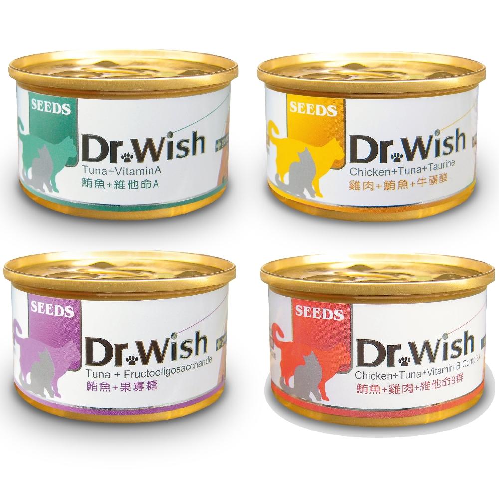 聖萊西Seeds Dr.Wish 愛貓調整配方營養食 85g 24罐組