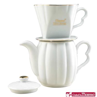 Tiamo 皇家陶瓷咖啡壺禮盒組 500cc 1-4杯份(AK91074)